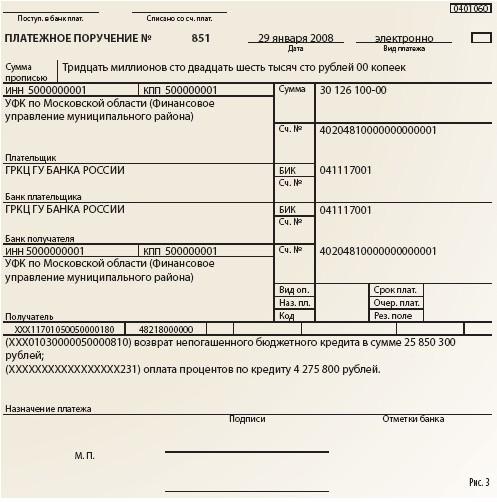Платёжное Поручение Бланк Скачать Excel