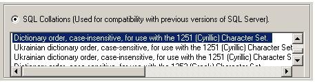 Выбор порядка сортировки (совместимость с SQL Server 7.0)