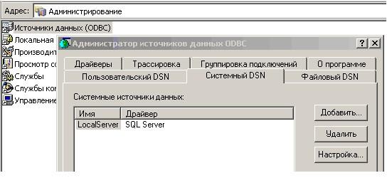 Настройка источников данных (ODBC)