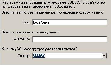 Закладка 'Системный DSN'