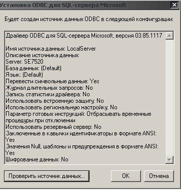 Завершающий этап настройки источника данных ODBC