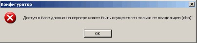 Окно ошибки -'Доступ к базе данных разрешен только ее владельцу'