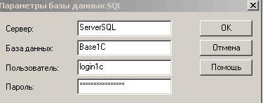 Окно 'Параметры базы данных SQL'