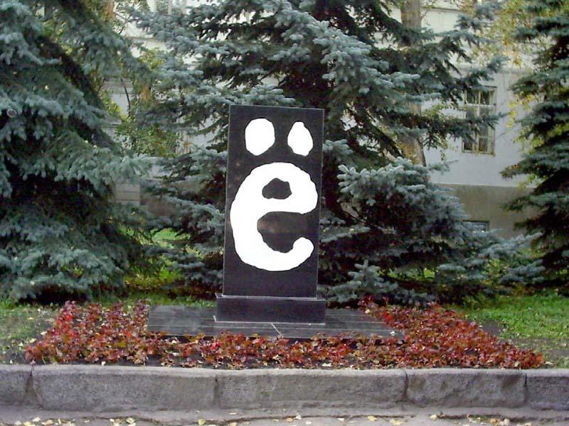 В Вологде будет установлен памятник букве О. Новая достопримечательность, как полагают местные власти...