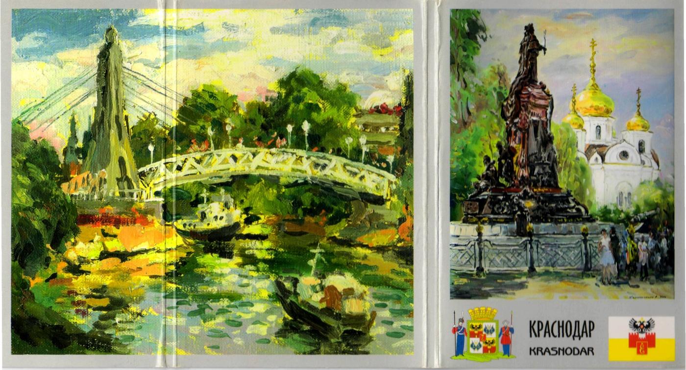 Виды краснодара открытки
