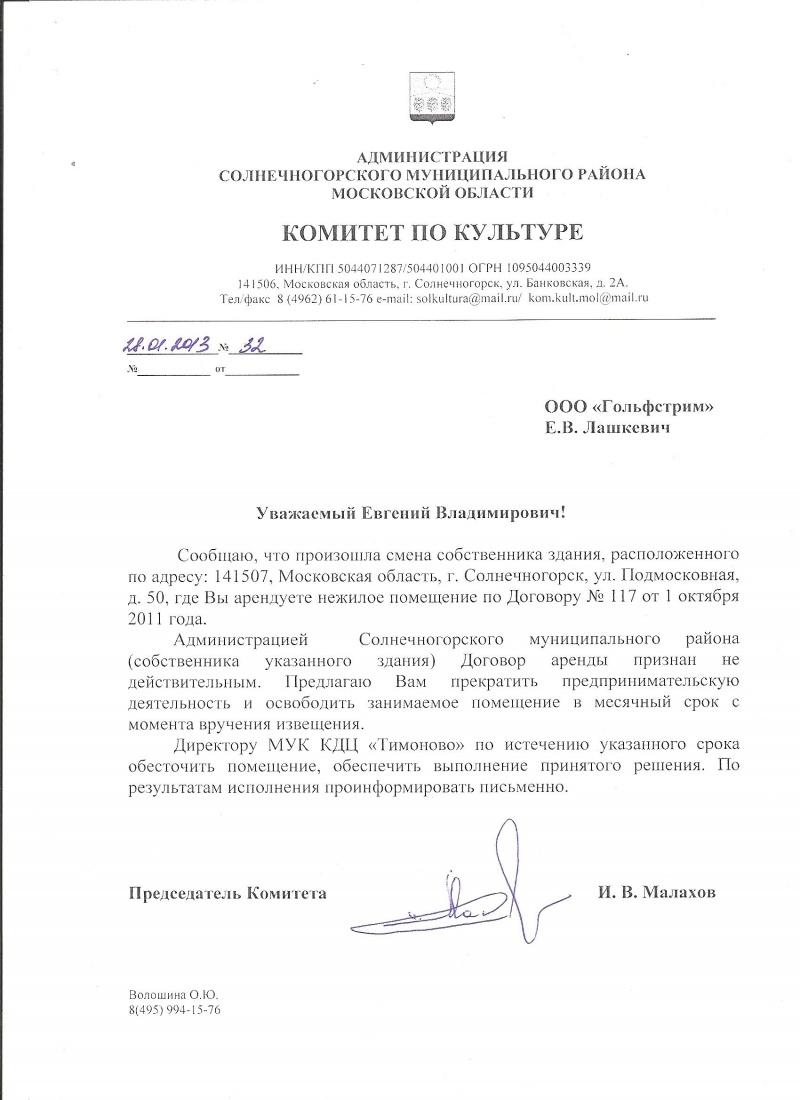Малахов И.В.