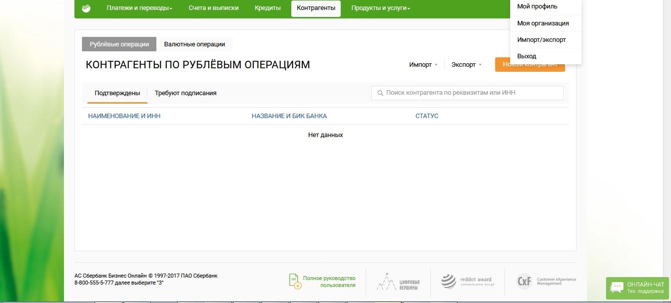 Сбербизнес банк онлайн