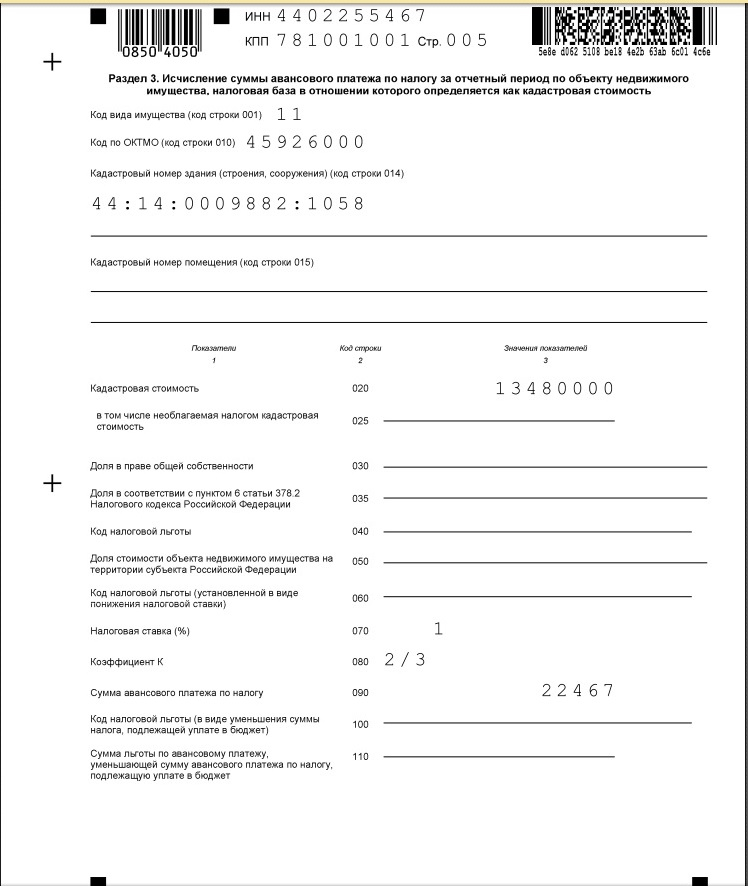 налог на имущество раздел 3 коэффициент к