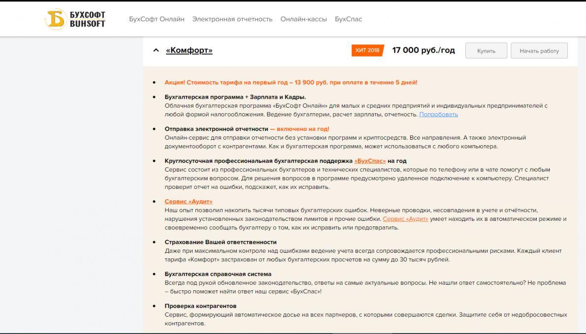 Программа электронной отчетности для ип дальнейшие шаги после регистрации ооо