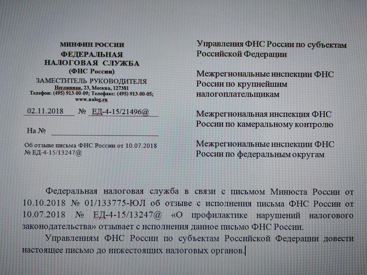 Письмо фнс о регистрации ооо декларация 3 ндфл на лечение 2019 год