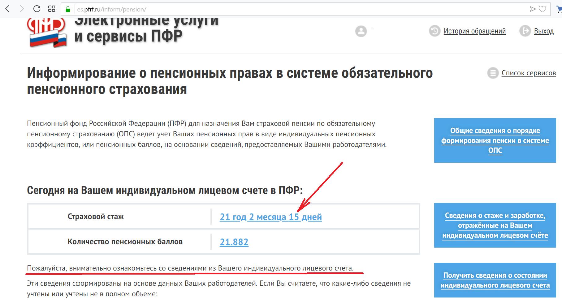 Информацию о количестве баллов на пенсионном счете можно получить когда можно получить пенсию казахстане