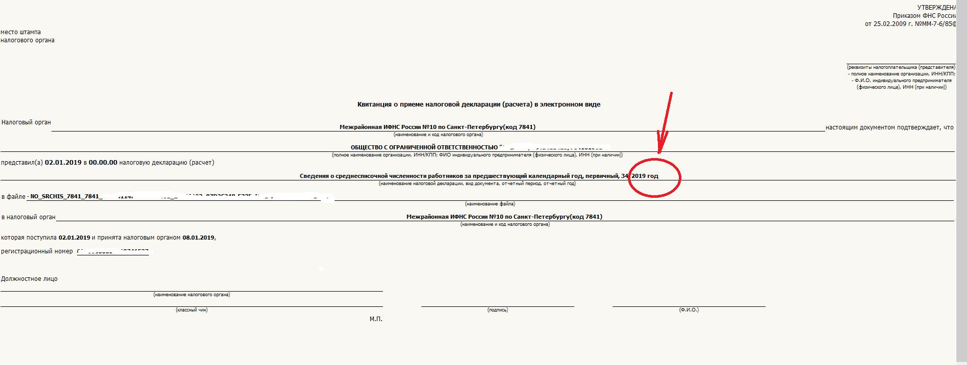Среднесписочная после регистрации ип при регистрации ип заявление