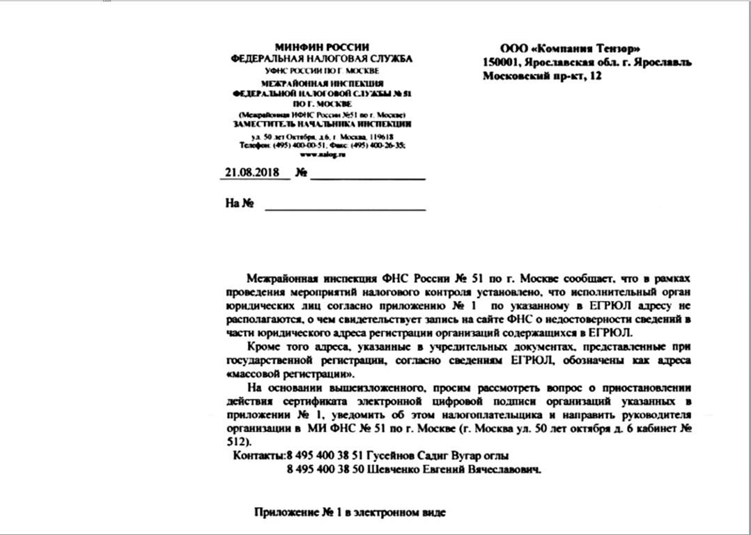 Адреса для регистрации ооо иркутск регистрации ип в саратове