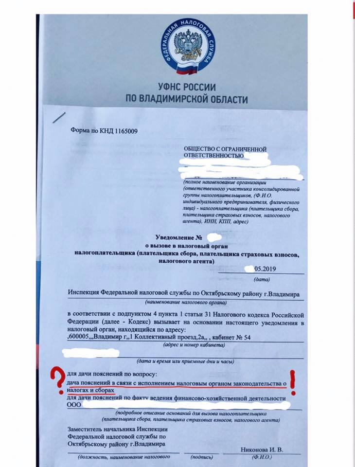 Какие вопросы задает налоговая при регистрации ооо как заполняется декларация 3 ндфл при продажи квартиры