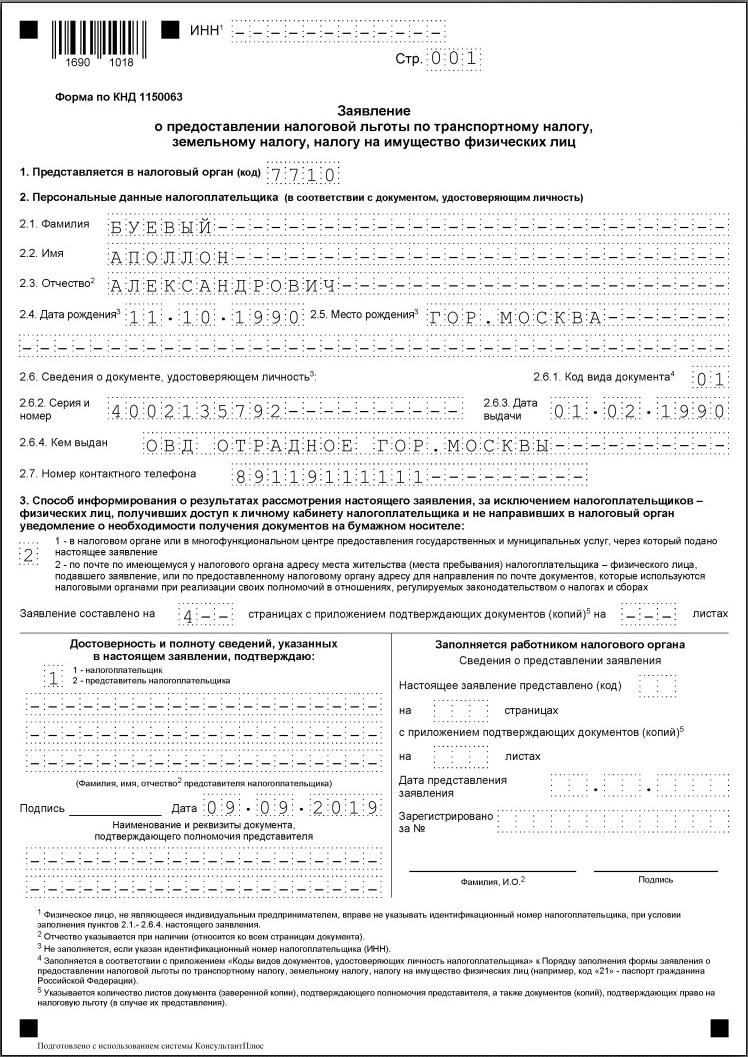 Налог на имущество физических лиц льготы предпенсионного возраста калькулятор расчета пенсии после увольнения работающего пенсионера в 2021